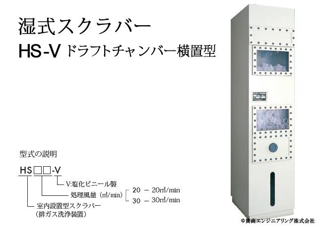HS-V説明_01