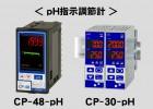 pH指示調節計