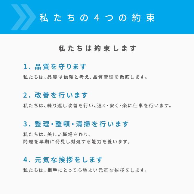 4つの約束