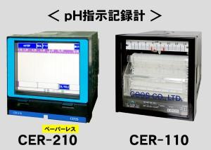 pH指示記録計