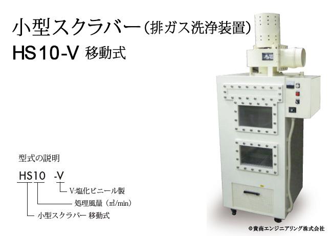 HS10-V説明_01