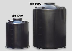 耐熱タンク